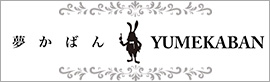 WEBサイト「夢かばん楽天ショップ」></a> </p> </div> </div><div class=