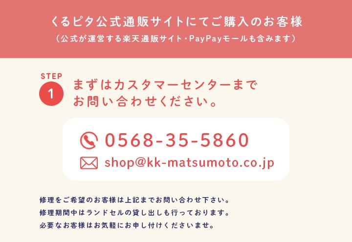 くるピタ公式通販サイトにてご購入のお客様(公式が運営する楽天通販サイト・PayPayモールも含みます)まずはカスタマーセンターまでお問い合わせください。0568-35-5860/shop@kk-matsumoto.co.jp(修理をご希望のお客様は上記までお問い合わせ下さい。修理期間中はランドセルの貸し出しも行っております。必要なお客様はお気軽にお申し付けくださいませ。)