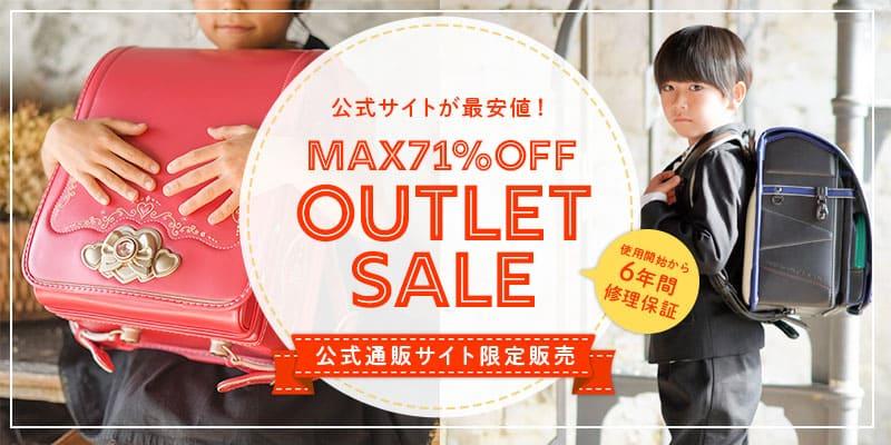 【期間限定】くるピタ公式通販限定アウトレット(MAX71%OFF)
