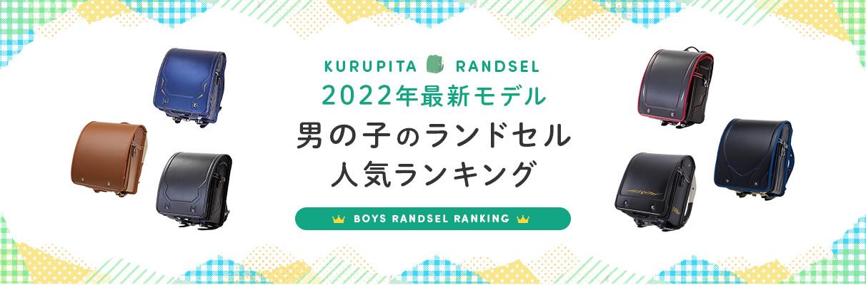 くるピタランドセル2021年最新モデル 男の子向けランドセル人気ランキング