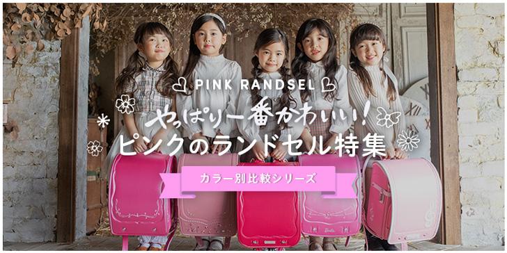 【2022年度版】ピンクのランドセル特集