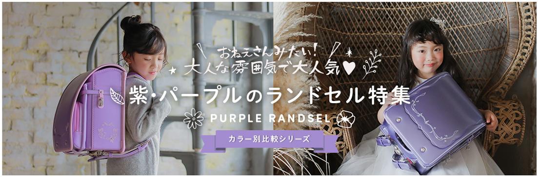【2022年度版】紫のランドセル特集(ラベンダー・パープル)