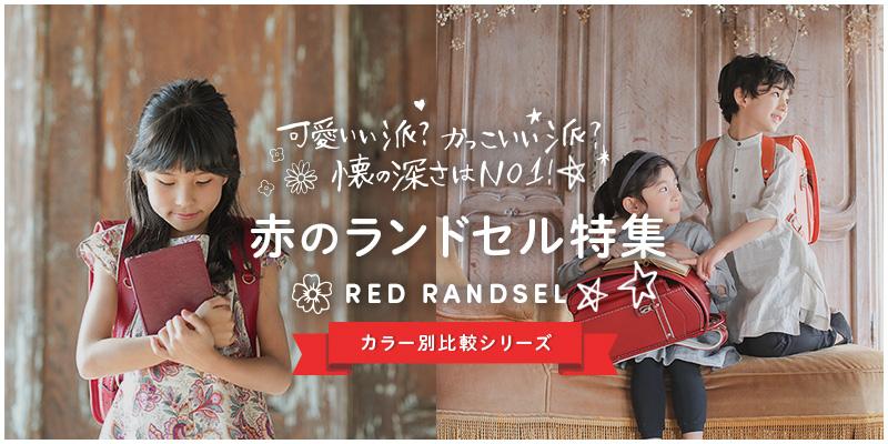 【2022年度版】赤・レッド・カーマインのランドセル特集