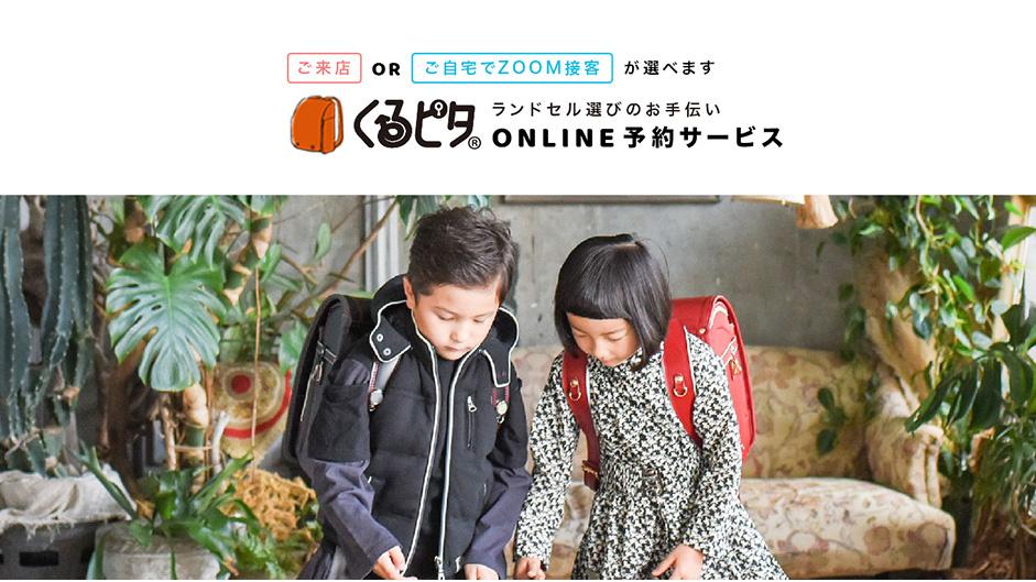 ZOOMによるランドセルのオンライン接客サービスはじめました!