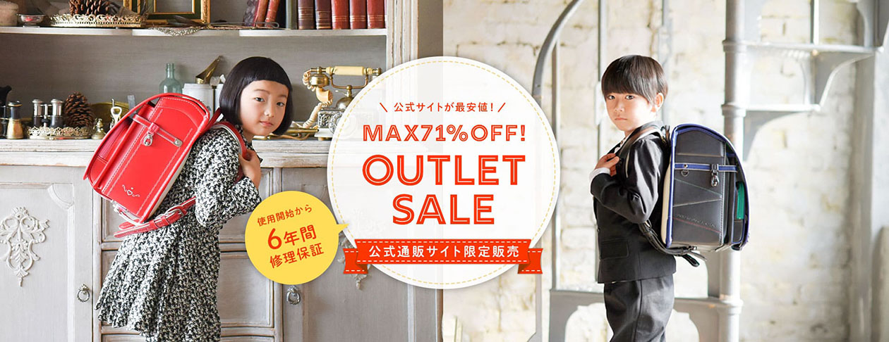 MAX71%OFF!ランドセルのアウトレットセール本日開始!