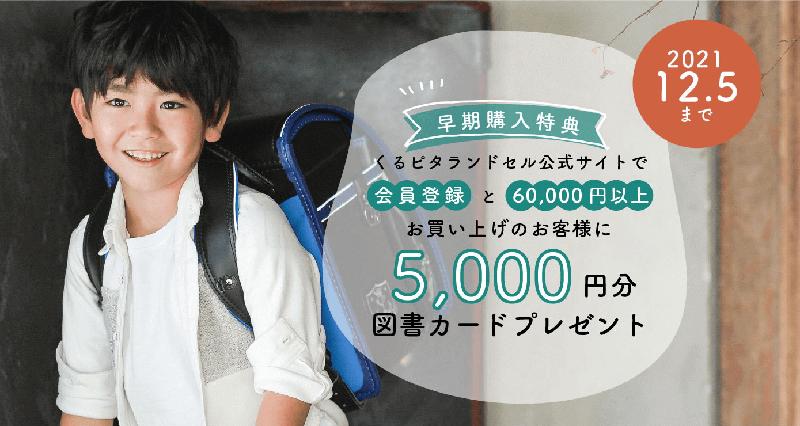 くるピタ公式オンラインショップにて、「新規会員登録」+「6万円以上」をご購入で5000万円分の図書カードをプレゼント!