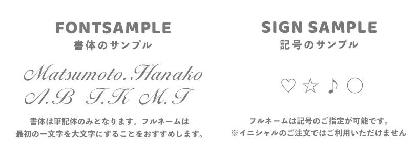 ランドセルの名入れ 使用できる書体と記号サンプル